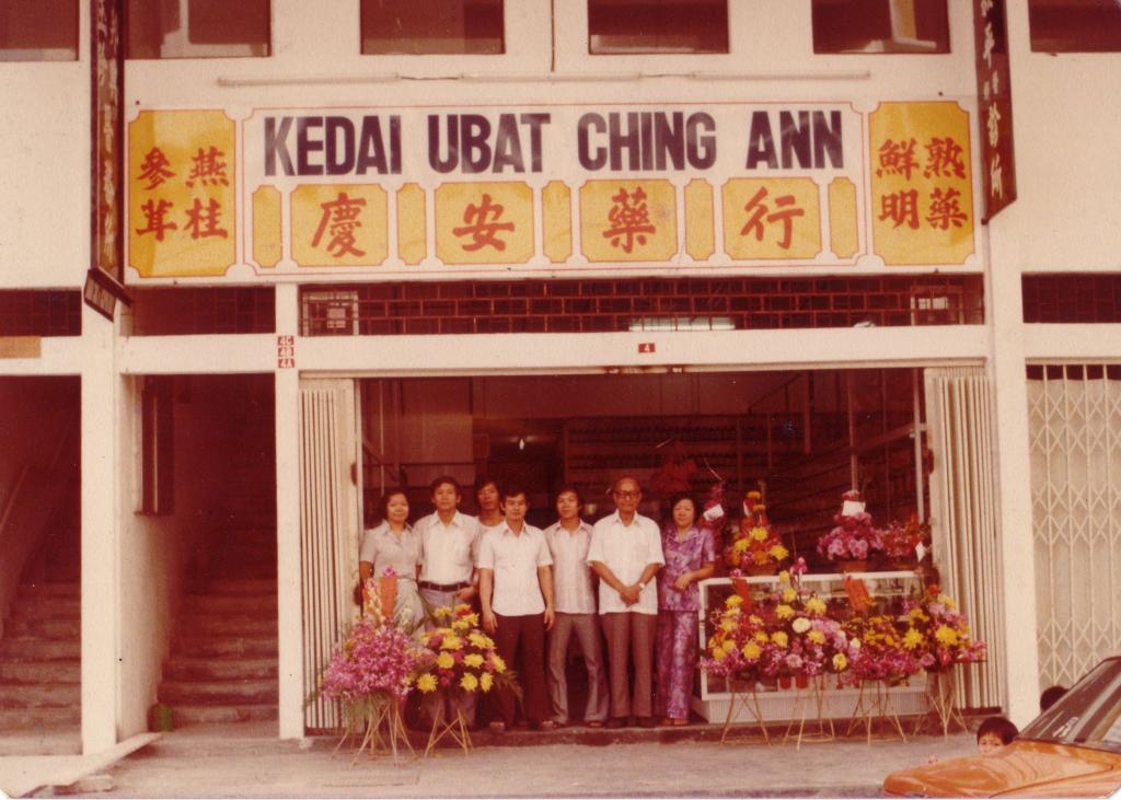 """黃叔平中医师创办了""""庆安药行有限公司""""(意为:庆祝平安,现已改名为""""黄叔平健康馆""""), 迄今已有42年。"""