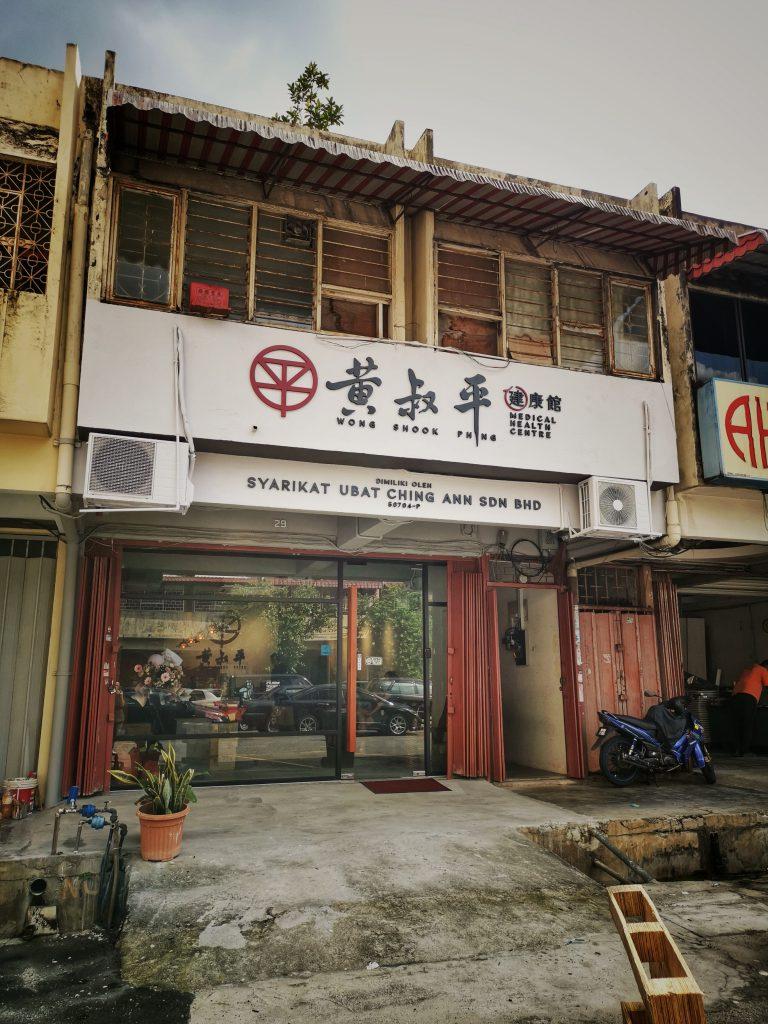11月16日 将店铺从吉隆坡半山芭搬迁至旧古仔路,正式营业。